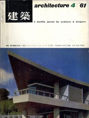 建築 #8 1961年4月号 現代建築の状況 1
