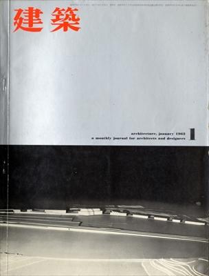 建築 #16 1962年1月号 ヘルシンキセンター計画, 他