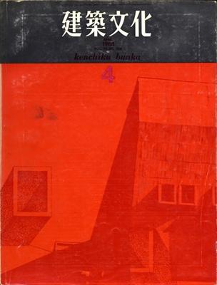 建築文化 #258 1968年4月号 現代建築の実践的課題/最高裁コンペにそなえて