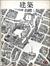 建築 #37 1963年10月号 コートハウスの概念 2