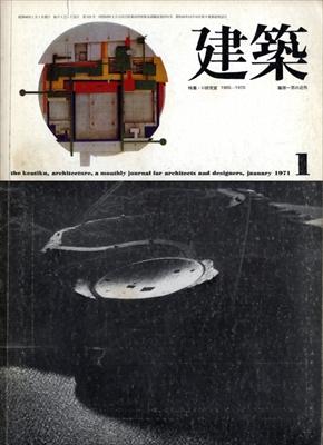建築 #124 1971年1月号 U研究室1965-1970/篠原一男の近作