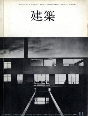 建築 #51 1964年11月号 再録・日本の近代住宅 2
