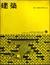 建築 #13 1961年9月号 都市構成の理論と方法