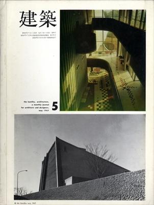 建築 #81 1967年5月号 大高正人