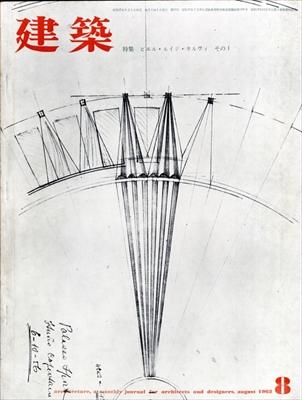 建築 #23 1962年8月号 ピエル・ルイジ・ネルヴィ 1