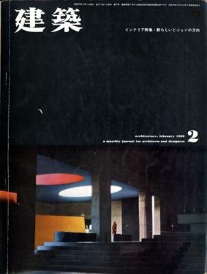 建築 #17 1962年2月号 インテリア特集:新しいビジョンの方向
