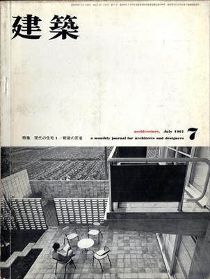 建築 #11 1961年7月号 現代の住宅1: 戦後の反省