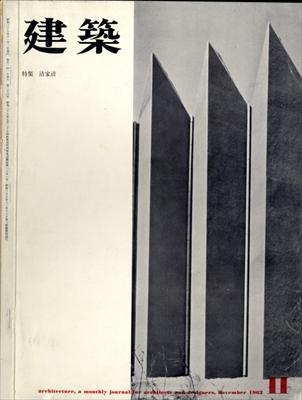 建築 #26 1962年11月号 清家清