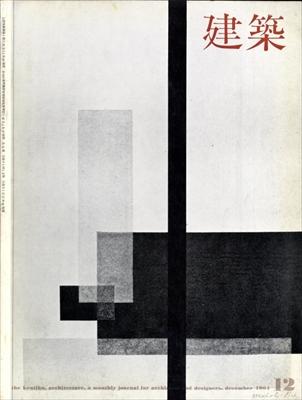 建築 #52 1964年12月号 世界の建築1964