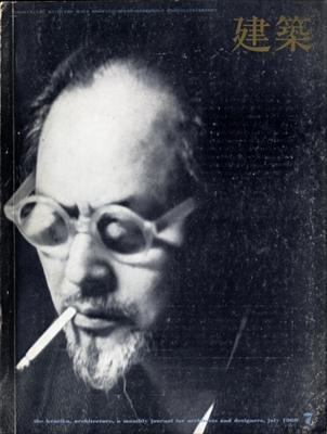 建築 #106 1969年7月号 菊竹清訓 作品と方法 9