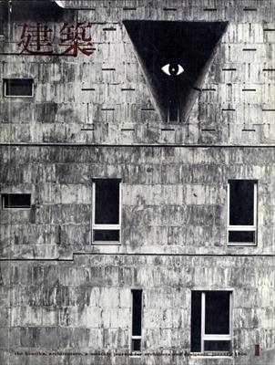 建築 #65 1966年1月号 U研究室 / 吉阪研究室