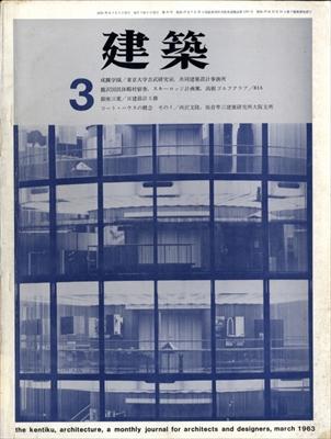 建築 #30 1963年3月号 コートハウスの概念 1