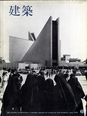 建築 #58 1965年6月号 東京カテドラル聖マリア大聖堂