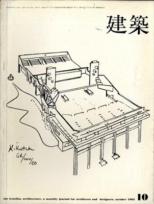 建築 #62 1965年10月号 菊竹清訓 作品と方法 4