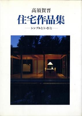 高須賀晋 住宅作品集-シンプルと<いき>と-
