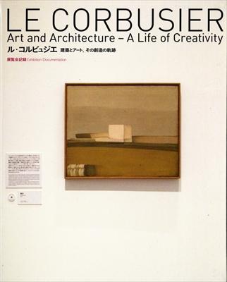 ル・コルビュジエ展 建築とアート、その創造の軌跡 展覧会記録