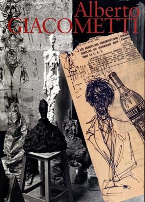 アルベルト・ジャコメッティ展 カタログ