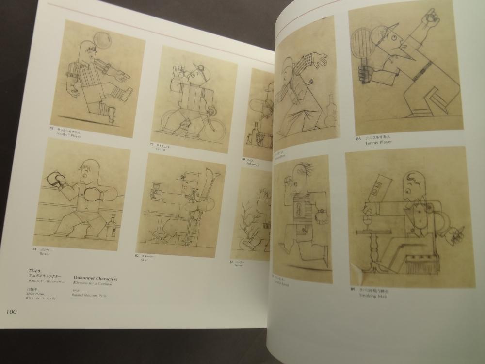 カッサンドル展 巨匠の知られざる全貌 1901-19682