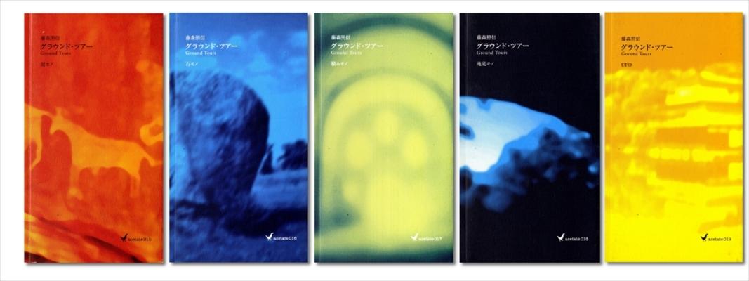 藤森照信 グラウンド・ツアー 全5巻: 泥モノ・石モノ・積みモノ・地底モノ・UFO 揃いセット