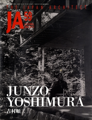 JA:The Japan Architect #59 2005年秋号: 吉村順三