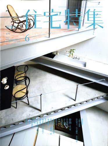 新建築住宅特集 第374号 2017年6月号 作品16題