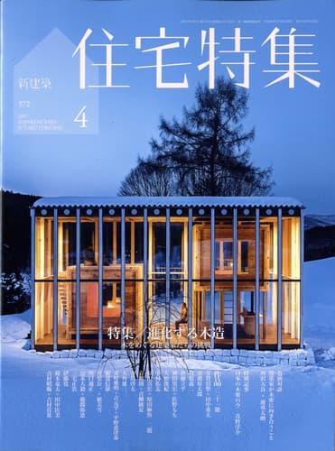 新建築住宅特集 第372号 2017年4月号 進化する木造