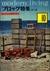 ブロック特集 第3版-modern living vol. 10