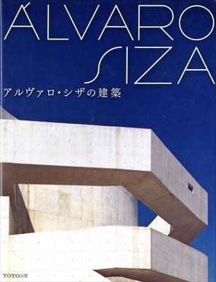アルヴァロ・シザの建築