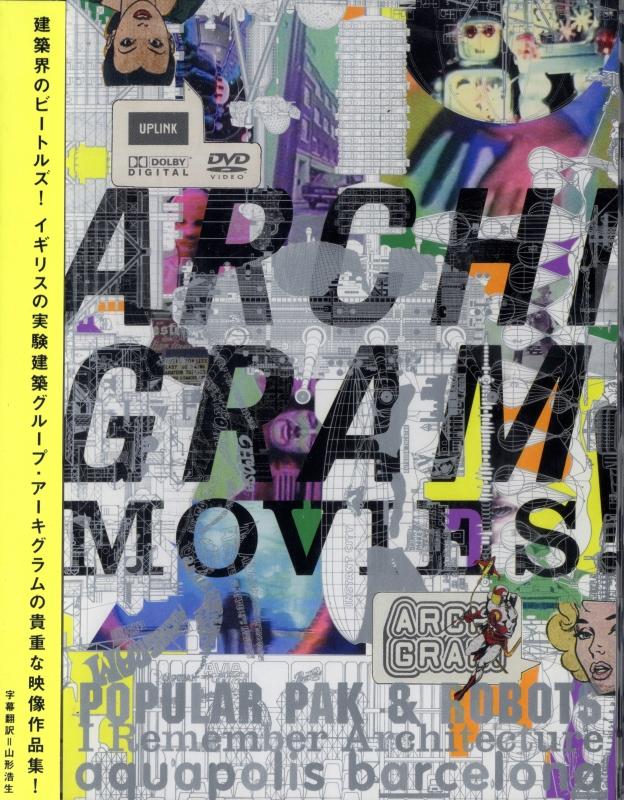 アーキグラム・ムービーズ! [DVD]
