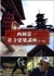 西岡常一 社寺建築講座 全4巻 [DVD]
