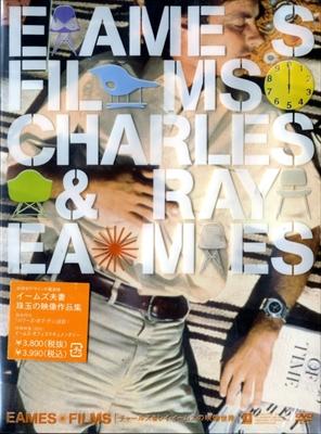 Eames Films: チャールズ&レイ・イームズの映像世界 [DVD]