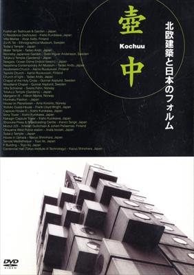 壺中 Kochuu-北欧建築と日本のフォルム [DVD]