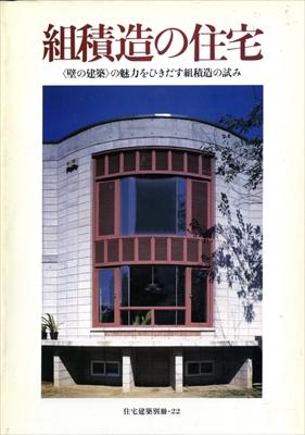 組積造の住宅 <壁の建築>の魅力をひきだす組積造の試み - 住宅建築別冊 22