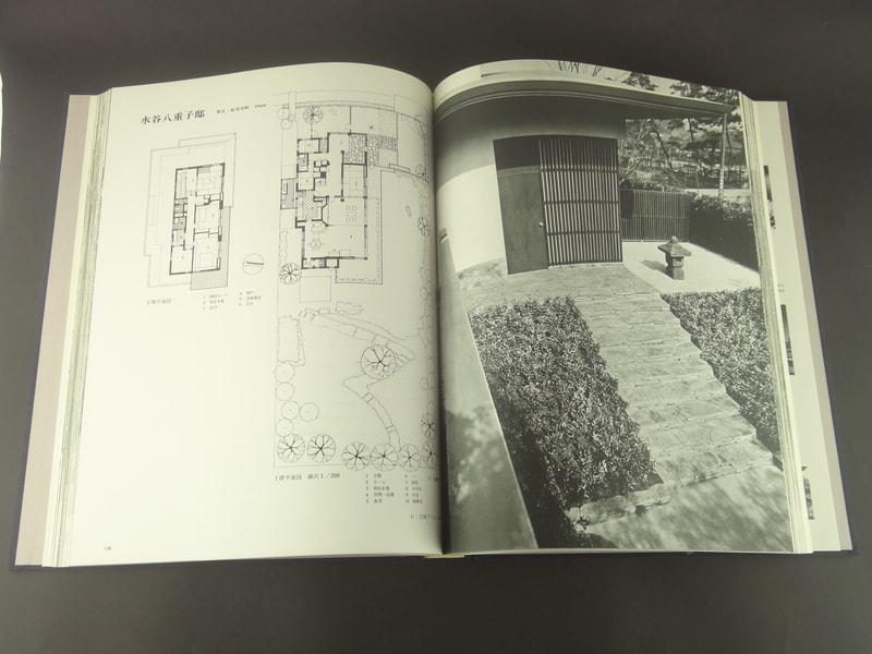 吉田五十八作品集 改訂版1