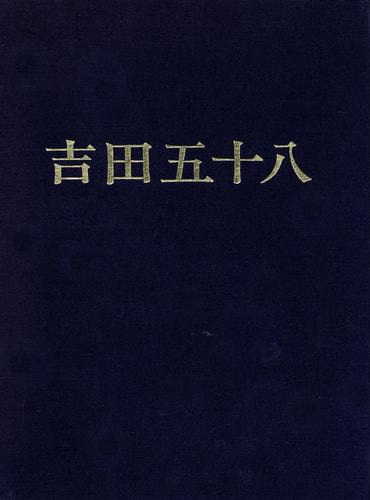 吉田五十八作品集 改訂版