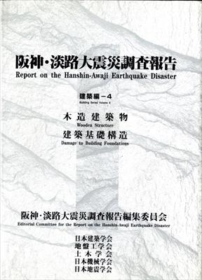 阪神・淡路大震災調査報告 建築4 木造建築物・建築基礎構造