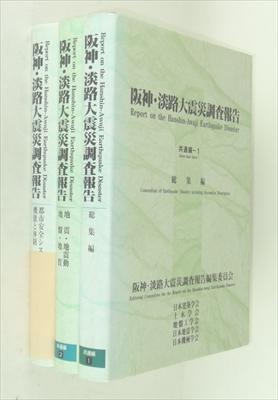 阪神・淡路大震災調査報告 共通編 全3巻セット: 総集編/地震・地震動・地盤・地質/都市安全システムの機能と安全