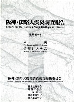 阪神・淡路大震災調査報告 建築編6 火災・情報システム