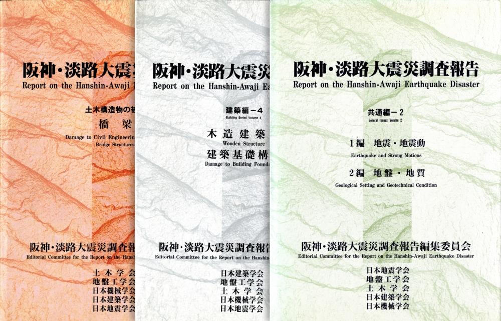 阪神・淡路大震災調査報告 建築編 共通編 土木・地盤編