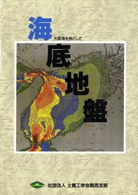 海底地盤 大阪湾を例として