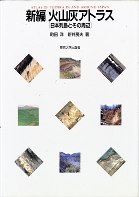 新編 火山灰アトラス 日本列島とその周辺