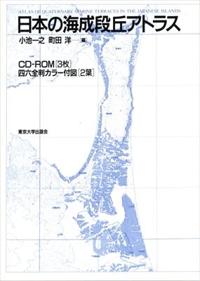 日本の海成段丘アトラス