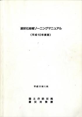液状化地域ゾーニングマニュアル (平成10年度版)