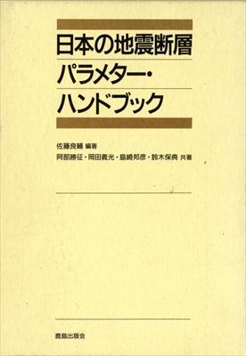 日本の地震断層パラメター・ハンドブック