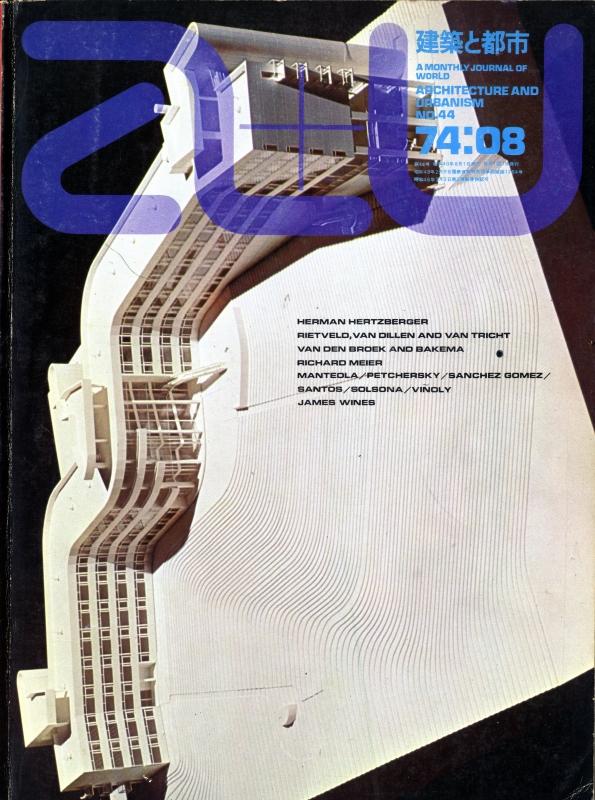 建築と都市 a+u #44 1974年8月号 作品14題