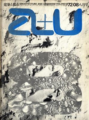 建築と都市 a+u #72:08 1972年8月号 バルクリシュナ・ドーシ-作品9題