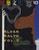 建築文化 #624 1998年10月号 アルヴァー・アールト Vol.2