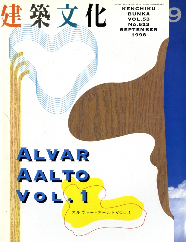 建築文化 #623 1998年9月号 アルヴァー・アールト Vol.1