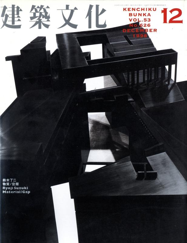 建築文化 #626 1998年12月号 鈴木了二 物質/空隙
