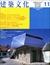 建築文化 #625 1998年11月号 1990年代オーストリアの建築家たち